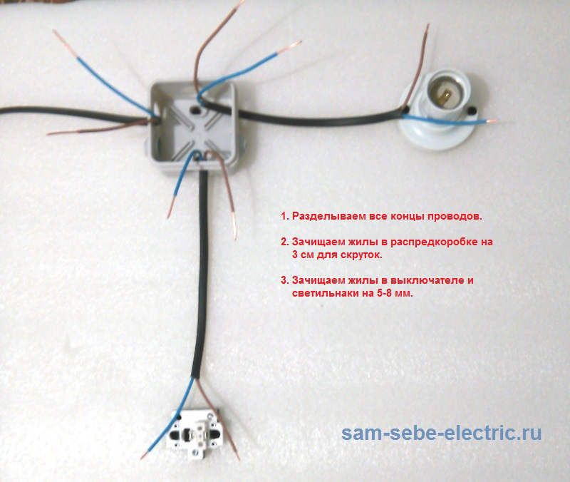 Как сделать свет через выключатель к светильнику