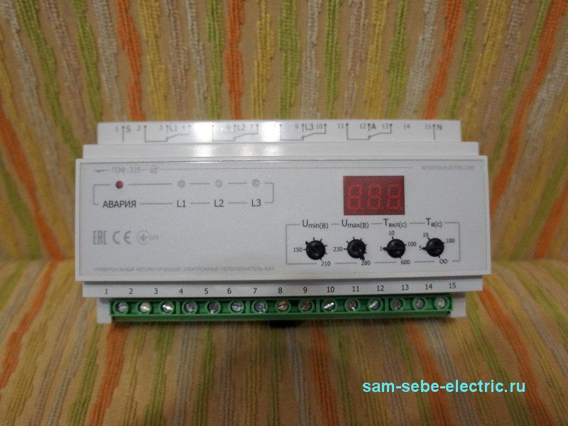 Электронный переключатель фаз ПЭФ-319 - для чего он нужен, схема подключения, пример сборки щита с ним